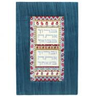 Embroidered Picture and Fabric Frame - Baruch Atah Blue PFM-4