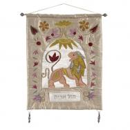 Embroidered Zodiac Wall Decoration - Lion Hebrew SMH-8