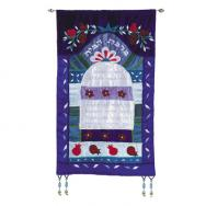 Wall Hanging -Large Home Blessing -Hebrew - Blue BH-3