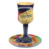 Wooden Elijahs Kiddush Cup - Jerusalem CU-4