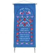 Wall Hanging - House Blessing - Blue (Hebrew) WC-9B