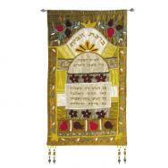 Wall Hanging -Large Home Blessing -Hebrew - Gold BH-2