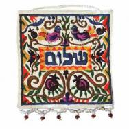 Embroidered Wall Decoration - Shalom Oriental color English WS-9