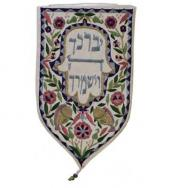 Small Shield Tapestry - Yevarech Veyshmerch - White WSA-4W