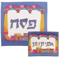 Painted Silk Matzah Cover Set - Jerusalem arches MSB-AFB-3