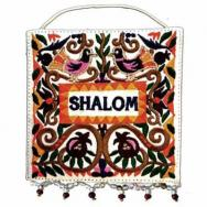 Embroidered Wall Decoration - Shalom Oriental color English WS-21