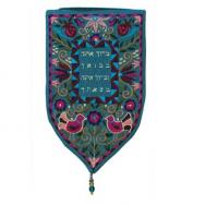 Large Shield Tapestry - Baruch Atah - Turquoise WSB-1T