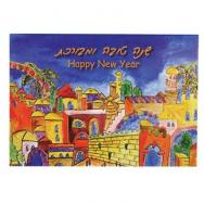 5 Rosh Hashanah Greeting Cards - Jerusalem GRC-6