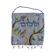 Embroidered Wall Decoration - Shalom Blue Hebrew WS-3