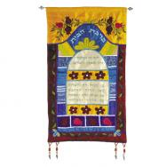 Wall Hanging -Large Home Blessing -Hebrew - Color BH-1