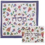 Painted Silk Matzah Cover Set - grapes MSY-AFY-3