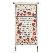 Wall Hanging - House Blessing - White (Hebrew) WC-12