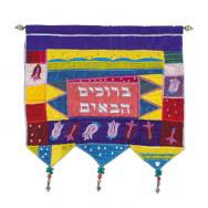 Wall Hanging - Welcome flowers Hebrew Color WH-1
