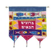 Wall Hanging - Welcome Fish Hebrew Multicolor WH-6