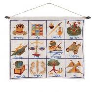 Embroidered Wall Decoration - The 12 Tribes Hebrew WX-1