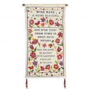 Wall Hanging - House Blessing - White (Hebrew and English) WC-11