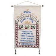 Wall Hanging - House Blessing - Blue (Hebrew) WC-3