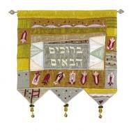 Wall Hanging - Welcome flowers Hebrew Gold WH-2