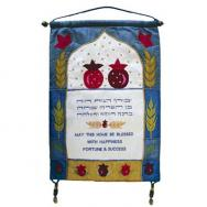 Wall Hanging - Home blessing Hebrew and English SX-20