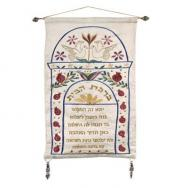 Wall Hanging - House Blessing - Gold (Hebrew) WC-2