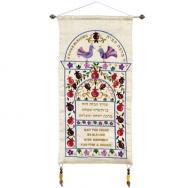 Wall Hanging - House Blessing - Gold (Hebrew and English) WC-8