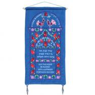Wall Hanging - House Blessing - Blue (Hebrew and English) WC-8B
